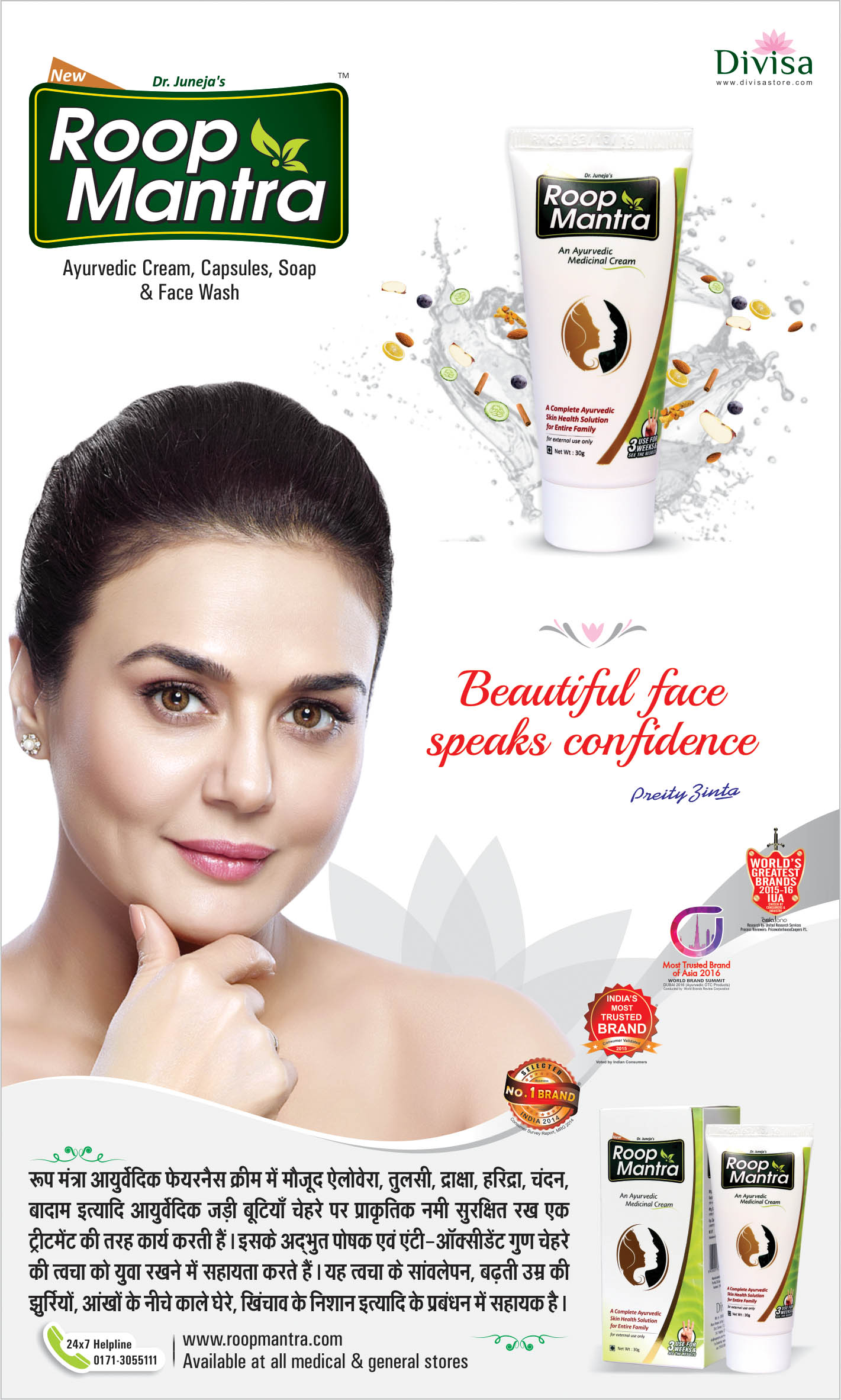 Roop Mantra best-ayurvedic-fairness-face-cream-roop-amrit