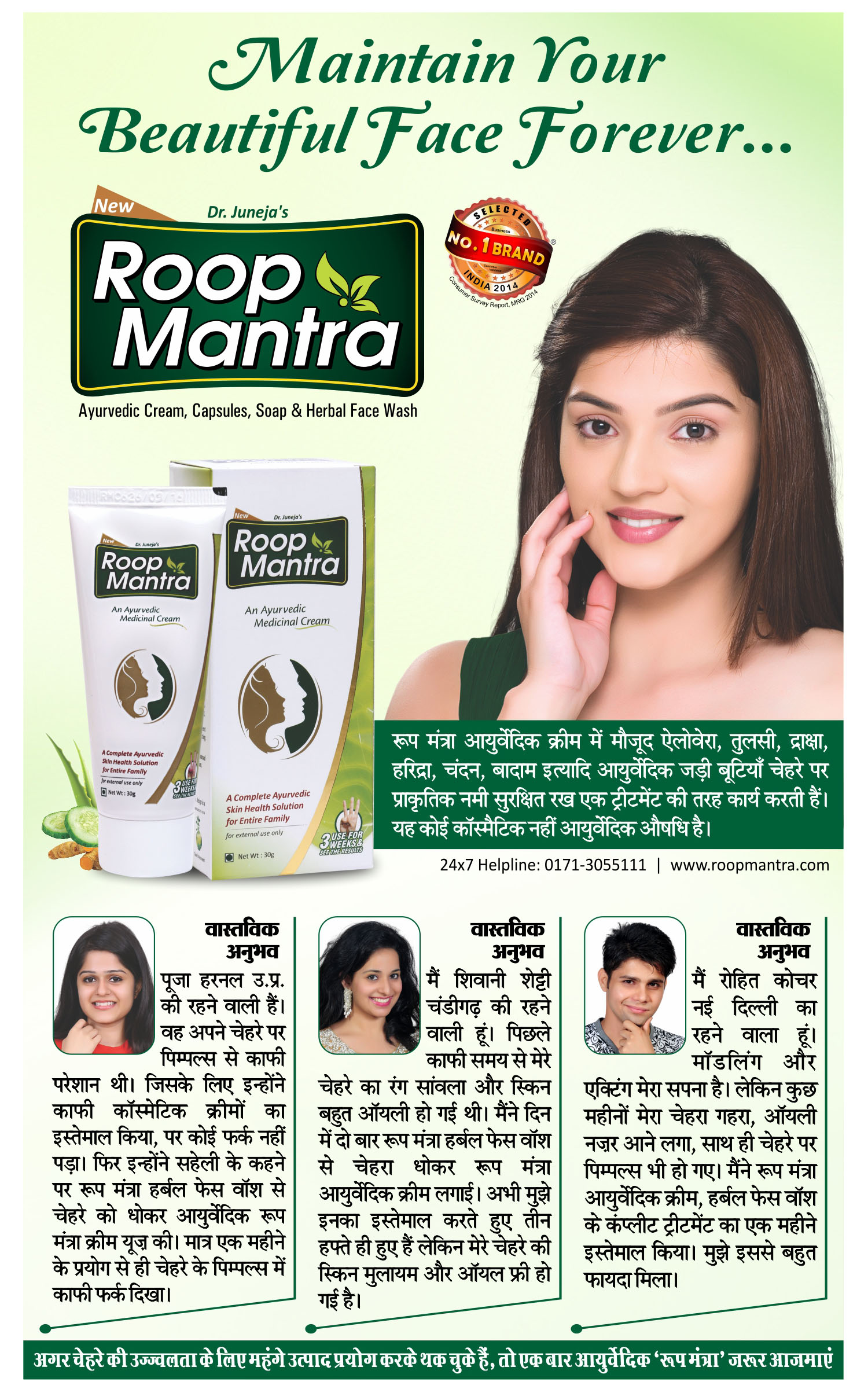 Ayurvedic-fairness-cream-and-fair-look-ayurvedic-cream