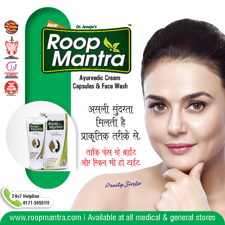 Fairness Face Cream Roop Mantra India - Helps in to Reduce Scars