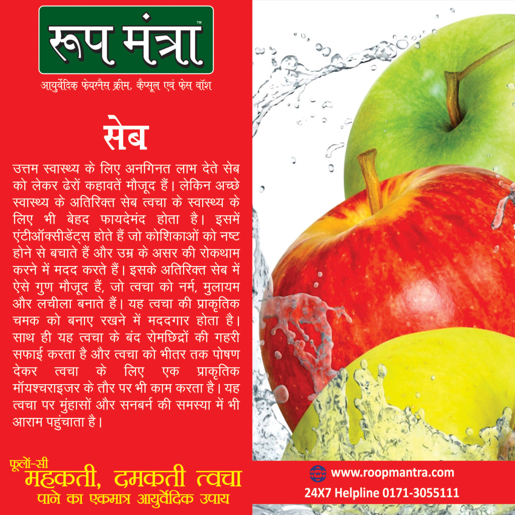 Ayurvedic Fairness cream0 Skin Care Tips - Roop Mantra