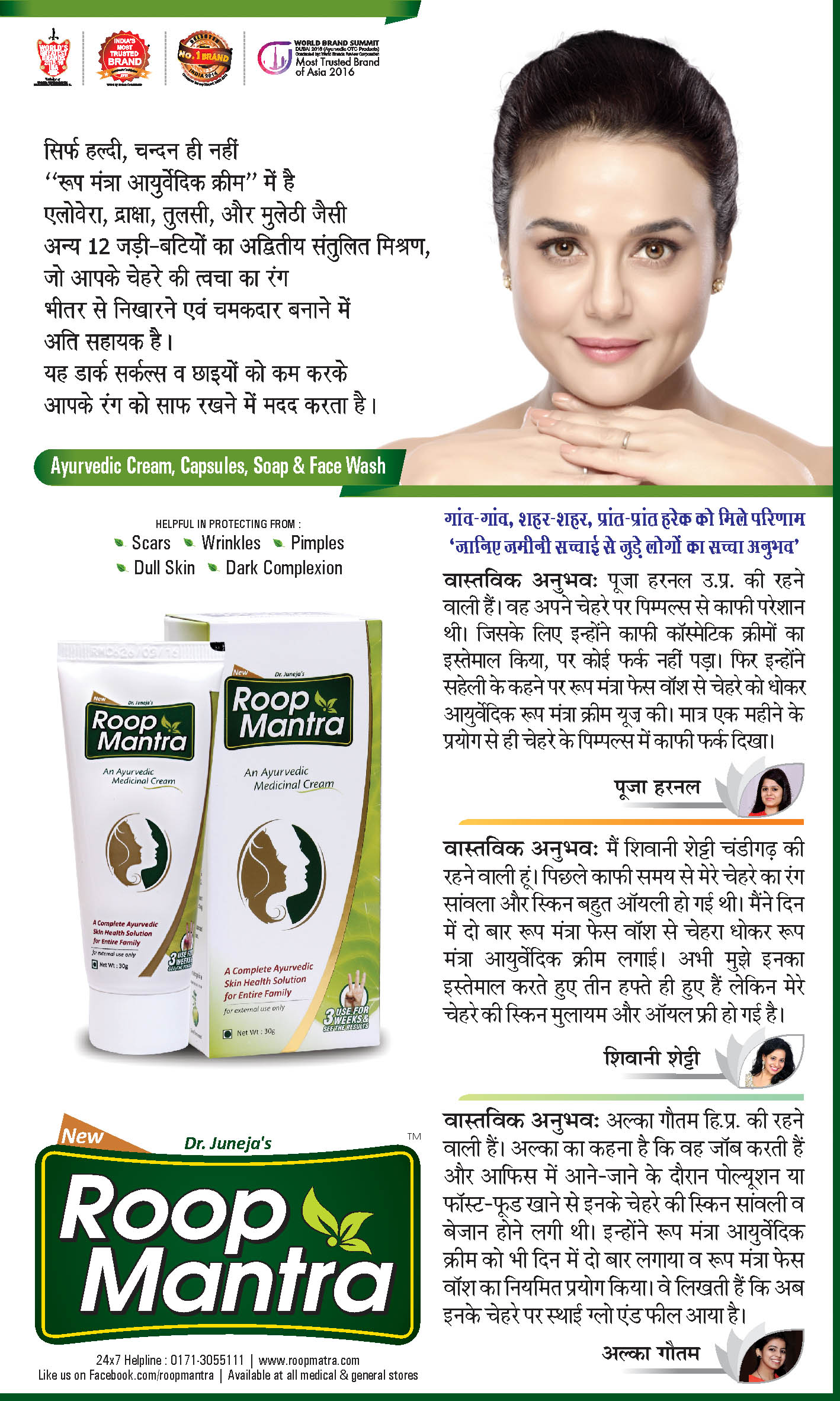 best-ayurvedic-fairness-face-cream-for-pimples-top-banner